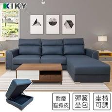 KIKY 史丹機能型貓抓皮獨立筒L型沙發組(座椅可調)