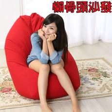 樂活舒壓多用懶人沙發