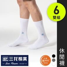 【Sun Flower三花】三花休閒襪.襪子(6雙組)