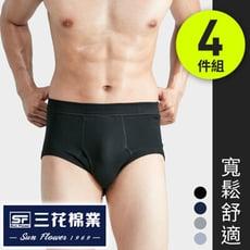 【Sun Flower三花】三花男性內褲.彩色三角褲.內褲.男內褲(4件組)