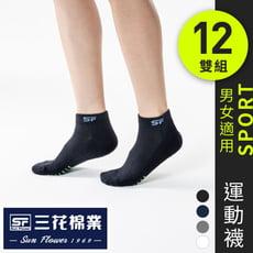 【Sun Flower三花】三花1/4毛巾底運動襪.襪子(12雙組)