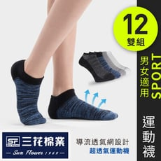 【Sun Flower三花】三花超透氣隱形運動襪.襪子_男女適用(12雙組)