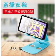 ABS雙折疊 手機平板支架 2段式調整角度 手機支架 平板立架 耐用