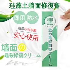 【壁癌DIY】日本珪藻土無痕無味防水牆面修復膏/補牆膏250g