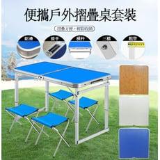 升級款露營折疊桌加厚方管型(不含椅子)