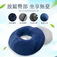 【3D釋壓】辦公室透氣紓壓記憶棉坐墊 (可拆洗)