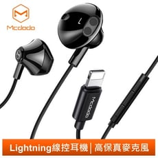 Mcdodo麥多多官方 數字 iphone線控耳機 Lightning耳機 麥克風 成就系列
