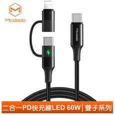 Mcdodo 麥多多 二合一 iPhone/TypeC/PD充電線快充線傳輸線閃充線 雙子系列