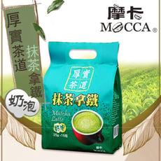 【摩卡咖啡 MOCCA】厚實茶道 抹茶拿鐵