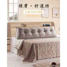 3D立體加長型床頭沙發三角靠枕(140cm)