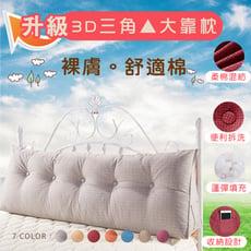 3D立體加長型床頭沙發三角靠枕(110cm)