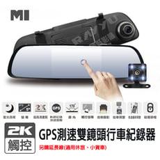 RAYYU 瑞鈺 行車記錄器 2K  GPS測速器 後照鏡 後視鏡 行車紀錄器 前後雙錄 雙鏡頭