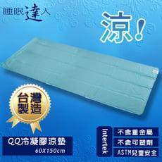 【睡眠達人irest】  QQ冷凝膠涼墊涼蓆(60x150cm),可冷藏,可手洗,台灣製造