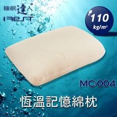 【睡眠達人irest】恆溫記憶枕頭MC004,榮獲德國杜塞道夫醫療材料創新獎、專利密碼程式協助選枕、