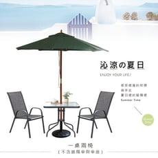 【RICHOME】松森南洋風情休閒桌椅組 (一桌二椅) ※加贈綠色戶外遮陽傘