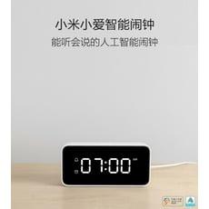 小米小愛智慧鬧鐘,最實用的小愛同學,聲控設鬧鐘/報天氣/說故事/控制小米家電