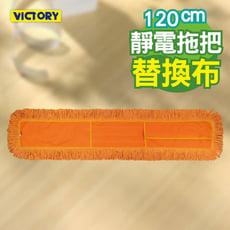 【VICTORY】業務用靜電拖把替換布(120cm)#1025008
