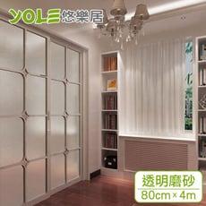 【YOLE悠樂居】浴室淋浴間隔間靜電吸附隱私遮光玻璃貼80cm*4m#1330011-1