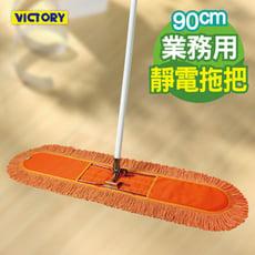 【VICTORY】業務用靜電拖把組(90cm)#1025005