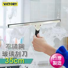 【VICTORY】不鏽鋼玻璃刮刀(35cm)#1027003