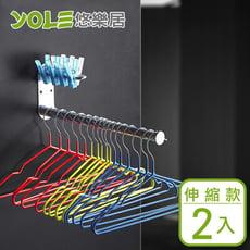 【YOLE悠樂居】304不鏽鋼免釘可打孔衣夾衣架整理架-伸縮#1325126-2