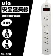 MIG明家 SP-606-9 6插座安全延長線 15A 1入