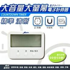 ▲BWW▲ 明家 TM-E18 大音量大螢幕電子計時器 1入