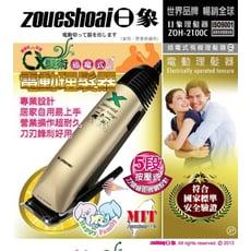 日象 ZOH-2100C 插電式有線電動理髮器 1入