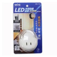 明家LED光控自動感應小夜燈(附插座)GN-110