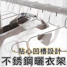 【天瓶工坊】不銹鋼雙肩凹槽耐用堅固防鏽 衣架&曬衣架