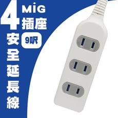 MIG明家 SP-424-9 4插座安全延長線 15A 1入