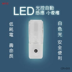 MIG明家GN-010 LED自動感應小夜燈(白光)