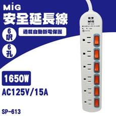 MIG明家 SP-613-9 6插座安全延長線 15A 1入