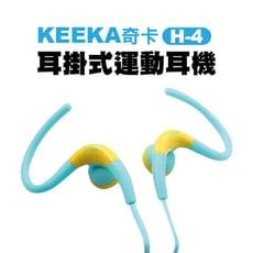 奇卡 KEEKA 耳掛式運動耳機 H-4   1入