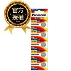 【Panasonic 國際牌】CR1620 鈕扣型電池 3V專用鋰電池(5顆入)