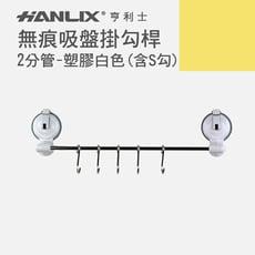 【Hanlix 亨利士】 強力吸盤橫桿掛勾-2分管長30公分塑膠白色