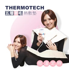 THERMOTECH 五層式羊毛熱敷墊