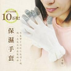 日本麻福ASAFUKU 晚安保濕手套1雙