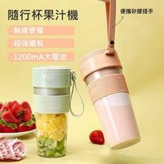 【實體店面】 德國ankale便攜式隨行杯果汁機 限時促銷 超商取貨 LANS