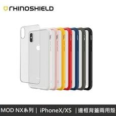 【實體店面】 犀牛盾 Mod NX 邊框背蓋兩用殼 iPhone X/XS 防摔手機殼