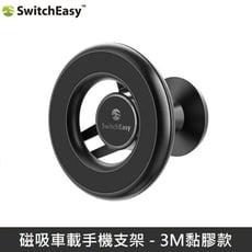 SwitchEasy MagMount 磁吸車載手機支架 3M黏膠款(支援MagSafe) LANS