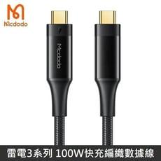 Mcdodo 雷電3系列 TypeC to TypeC PD快充數據線 影音傳輸 Intel認證