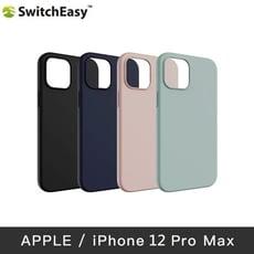 【實體店面】 SwitchEasy iPhone 12 Pro Max 液態矽膠手機殼 6.7吋