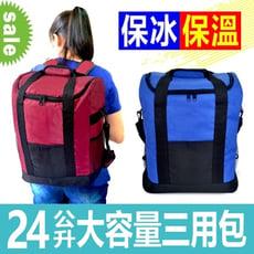 保冰保溫後背包24公升大容量/溫奶袋、保冰袋、野餐包、保鮮冰包、購物袋、露營烤肉