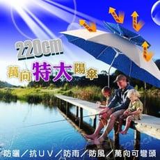 遮陽傘雙層傘/220cm特大陽傘/加贈增高桿+背袋+防風繩地叉地釘/抗UV銀膠/防曬抗風雨