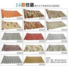壁貼 磚紋 文化石 壁紙 500公分 自黏帶膠 可水擦 貼家具 櫥櫃 房門 牆壁