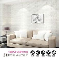 壁貼 加厚8mm 3D立體壁貼 壁癌修飾 防撞 隔音 文化石 仿磚紋壁貼 可用水擦拭