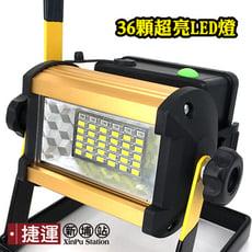 充電式LED手提探照燈