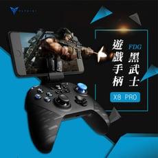飛智黑武士X8 PRO電腦手機遊戲搖桿手柄.無線藍芽手把手遊神器支援魂斗羅第五人格吃雞IOS安卓通用
