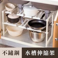不鏽鋼廚房水槽伸縮收納置物架.居家可調整組裝簡易雙層瀝水鍋碗儲置物伸縮收納架下水槽架子